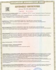 Сертификат ОмЗЭТ — 1