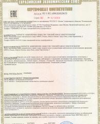 Сертификат ОмЗЭТ — 2