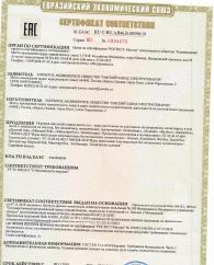 Сертификат ОмЗЭТ — 3