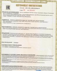 Сертификат ОмЗЭТ — 8
