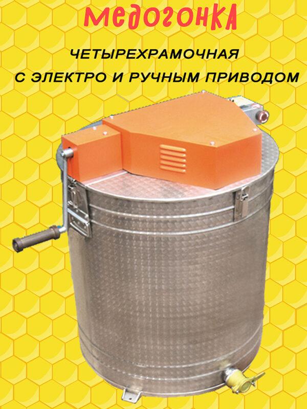 Медогонка с электроприводом на 4 рамки (нерж. сталь)