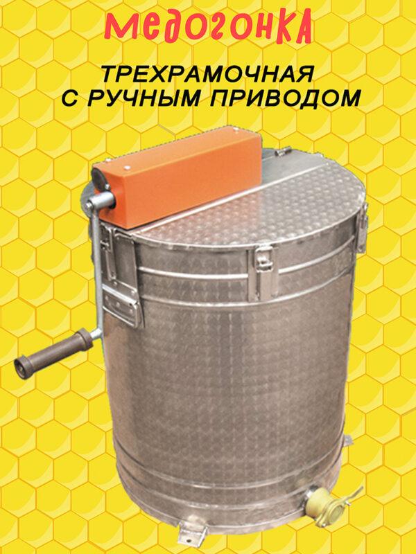 Медогонка с ручным приводом на 3 рамки (нерж.сталь)