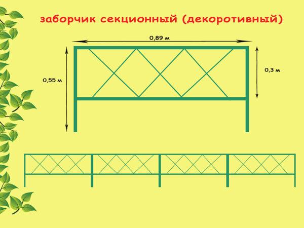 Заборчик секционный (0,89х0,3(0,55) м)